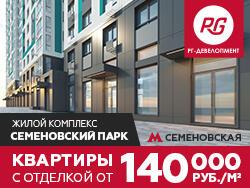ЖК «Семеновский парк» Квартиры с отделкой от 140 тыс. руб. за
